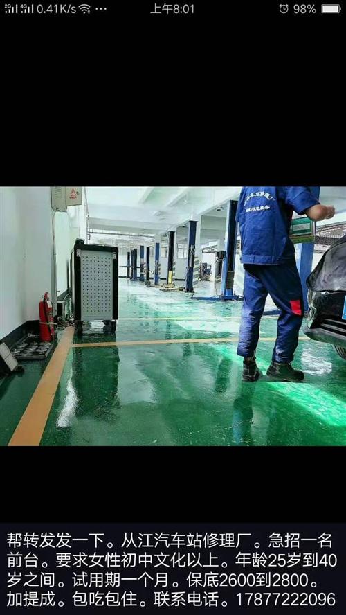 从江县汽车站修理厂