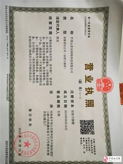 平頂山若谷網絡科技有限公司