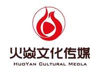 眉山火焱文化传媒有限公司