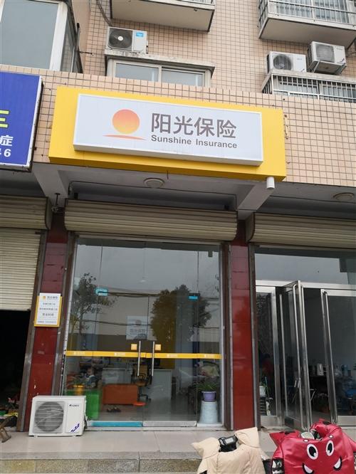新郑市轩辕路阳光保险伟涵专属代理店