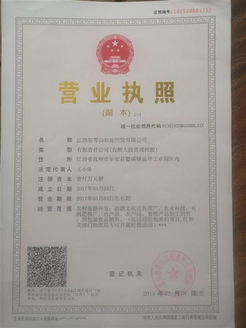 江西省雩山农业开发有限公司