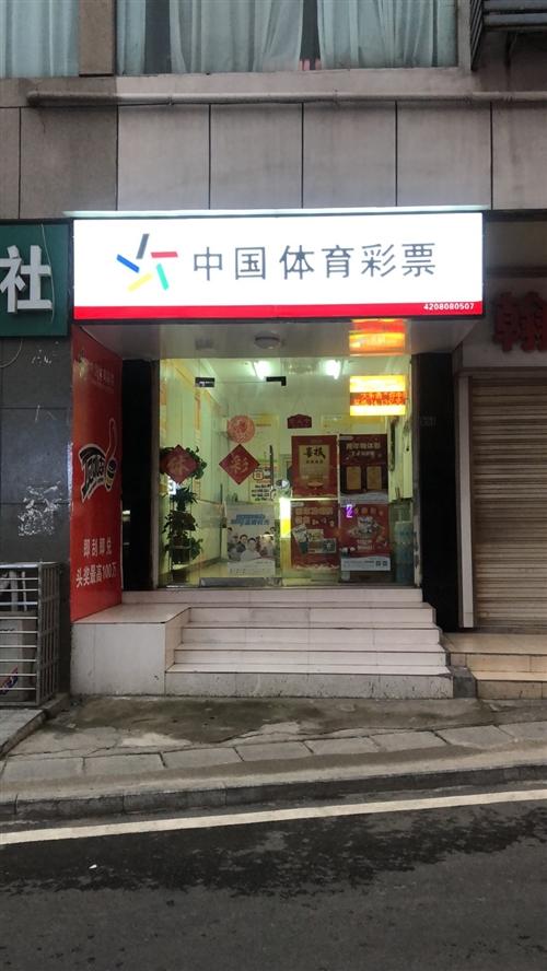 中國體育彩票