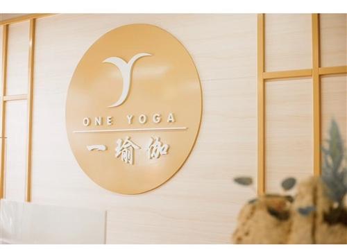 一舍瑜伽生活馆