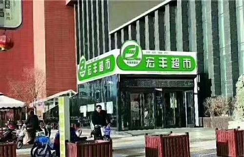 三号门宏丰超市大众店