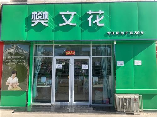 东湖国际樊文花