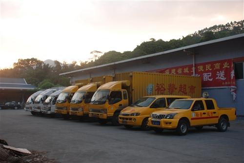 福建省裕挚超市有限责任公司