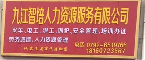 九江智培人力资源服务有限公司