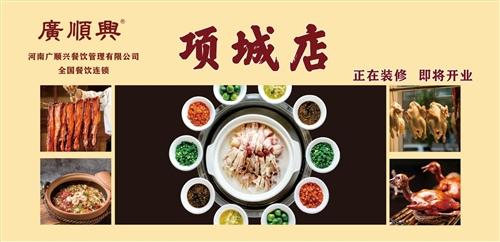 河南廣順興餐飲有限公司