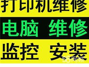 重庆主城区电脑打印机上门维修