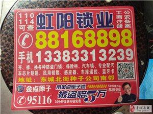 蛟河区虹阳开锁公司