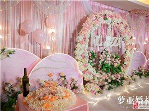 开县婚庆公司 萝亚婚礼策划 找澳门银河娱乐场网址专业的婚庆公司