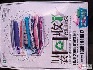 大量回收旧衣服
