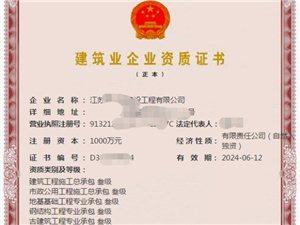南京建筑资质新办_升级_增项_资质转让认准翰韬建筑