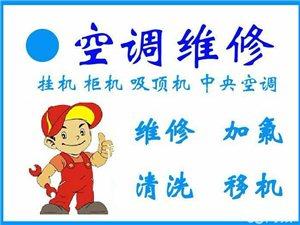 望江县空调维修安装移机拆装中央空调维修安装中心
