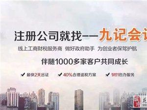 龙川注册公司,代理税务,专业快速!