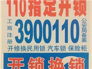 青州開鎖電話3900110