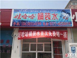 娃哈哈桶裝水~廣惠街專賣店