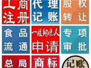 代理記賬     工商注冊    稅務報道