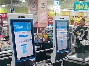 上海支付寶刷臉支付全國代理商招募中
