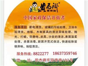 長垣縣黃馬褂家政服務中心