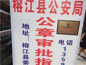 榕江友誼雕刻店