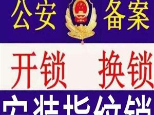 鄭州市24小時開鎖公司,二七區附近開鎖電話修鎖