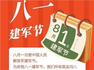 岷州湘约湘菜馆八一节送福利啦!!