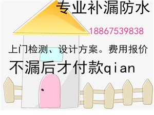 濱江區房屋堵漏、防水材料、企業房屋家庭房屋修漏水