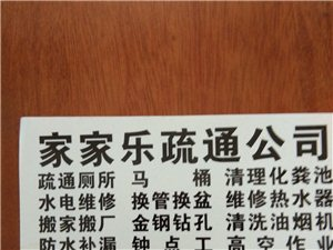 袁州區低價疏通廁所,馬桶,地漏,清理化糞池