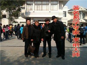 臨沂風水大師中國最好風水大師中央御用風水師顏廷利