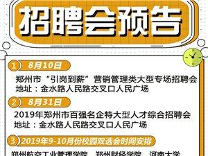 鄭州市下半年招聘會安排