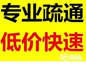 袁州区低价疏通厕所,马桶,地漏,清理化粪池,水电