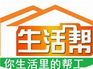 儋州生活帮家政服务有限公司