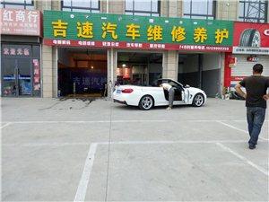 汽车维修哪里好,吉速汽车维修养护放心又可靠
