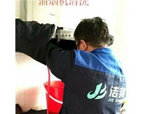 專業清洗各種油煙機、空調、洗衣機、熱水器、地暖等
