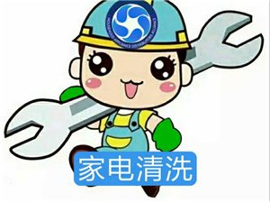 专业清洗:自来水管道、洗衣机,空调,水塔,电热器