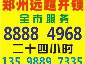 郑州开锁换锁,安装指纹锁门禁,开汽车锁配汽车钥匙