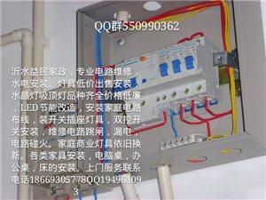 沂水电工电路灯具安装维修