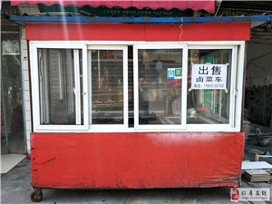 出售二手卤菜车