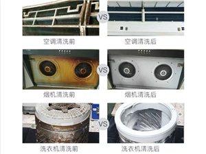 栾川专业家电清洗、家电维修