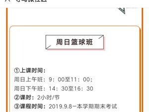 2019年寻乌冠篮体育秋季周日篮球班开始报名啦!!