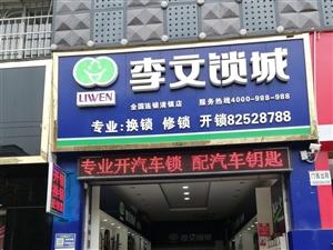 清镇李文锁城开锁公司