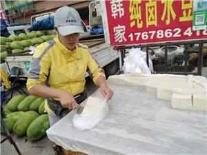 韓家大豆腐   批發,零售