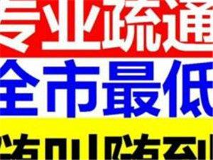 袁州区低价疏通厕所,马桶,地漏,清理化粪池