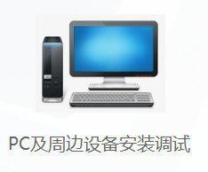 综合布线、无线覆盖,监控安装,IT工程外包施工