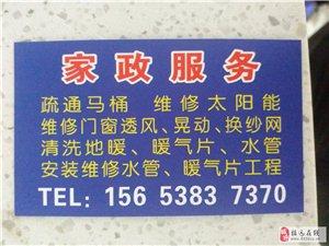 招遠疏通馬桶安裝水暖工程156-5383-7370