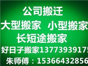 泗洪专业搬家公司13773939175