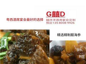 各式酒席宴会(年例)包办:13580089926