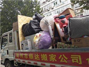 青州顺达搬家公司