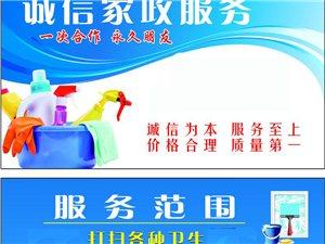 家庭卫生保洁